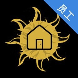 太阳城员工