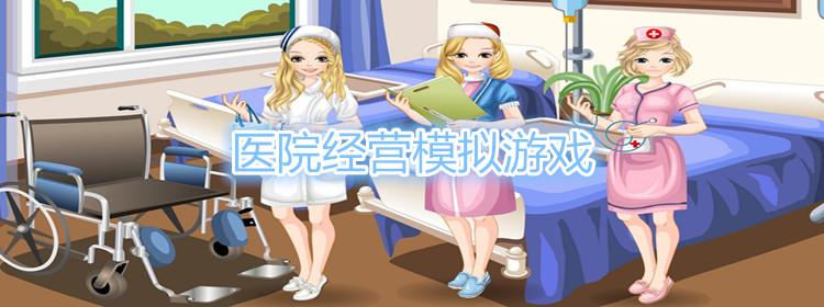 醫院經營模擬游戲