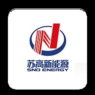 苏高新能源