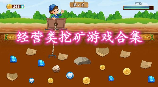 經營類挖礦游戲合集