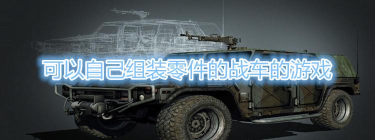 可以自己組裝零件的戰車的游戲
