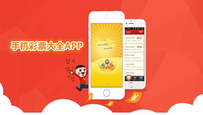 最新手機彩票大全app
