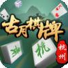 杭州古月棋牌