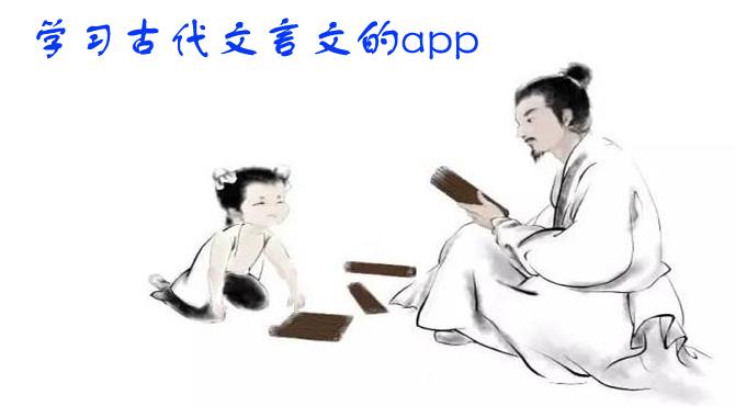 學習古代文言文的app