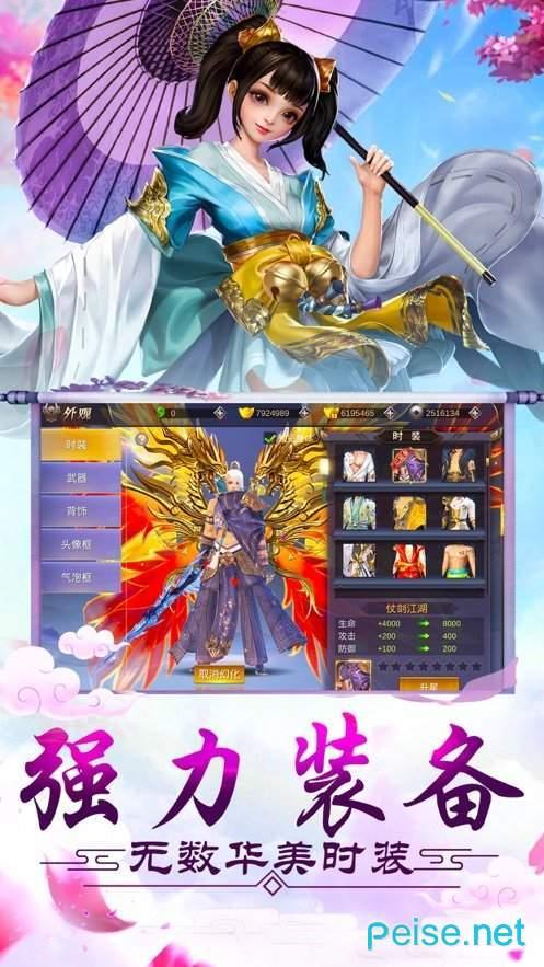 纸莲武侠图1
