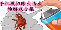 手機模擬除蟲殺蟲的游戲合集