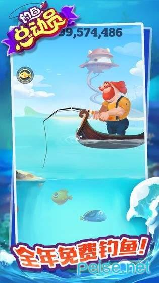 釣魚總動員圖4