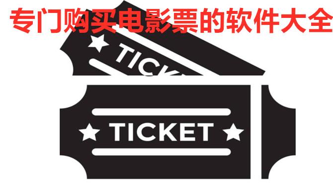 專門購買電影票的軟件大全