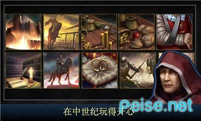 王的游戲圖2