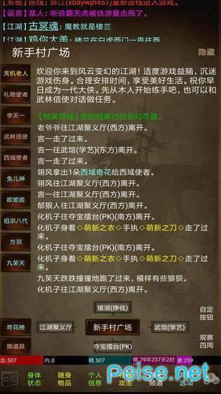 江湖笑mud圖1