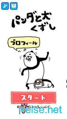 熊猫和狗狗的往事图2