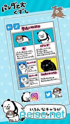 熊猫和狗狗的往事图3