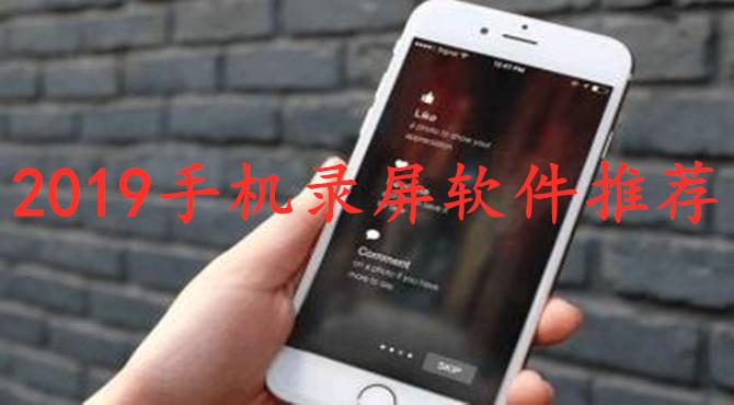 2019手机录屏软件推荐