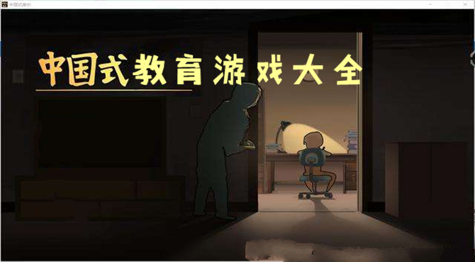 中國式教育游戲大全