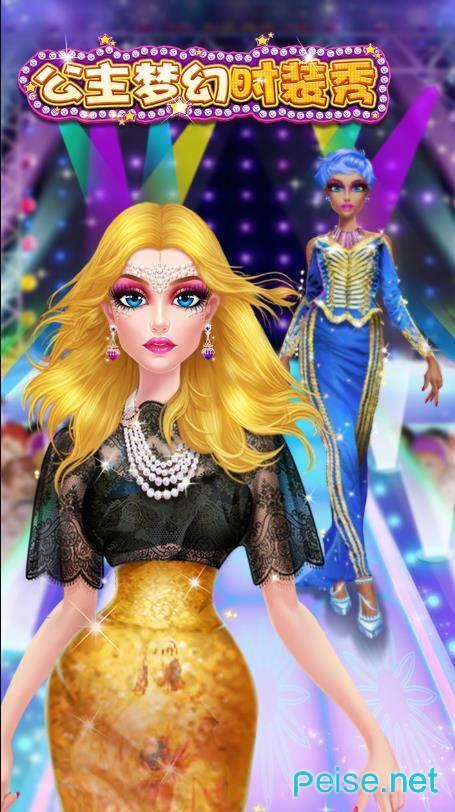 公主梦幻时装秀图1