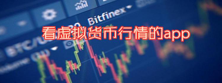 看虛擬貨幣行情的app