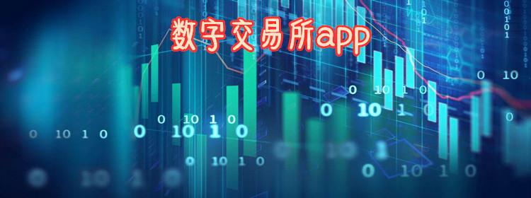 數字交易所app