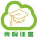 青桐教育课堂