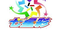 七星彩开奖直播软件