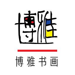 博雅书法字典