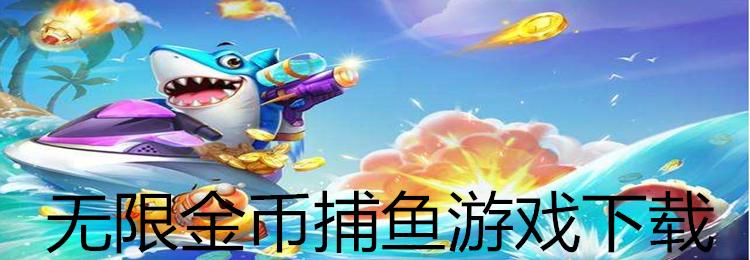无限金币捕鱼游戏下载