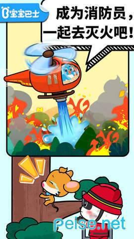 宝宝消防安全图3