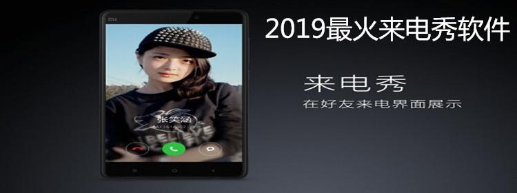 2019最火来电秀软件下载