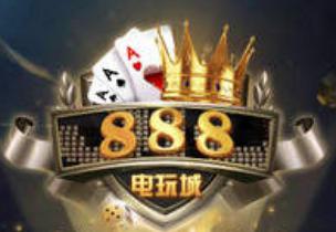 888电玩城