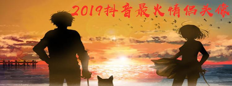 2019抖音最火情侣头像