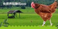 免费养殖赚钱app