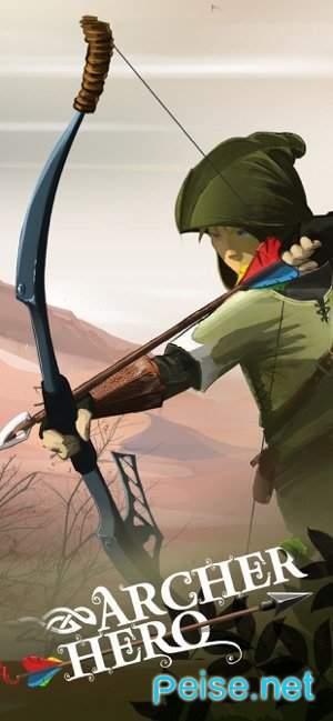 弓箭手射击英雄图1
