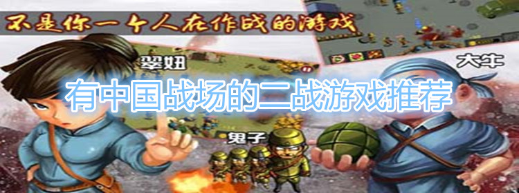 有中國戰場的二戰游戲推薦