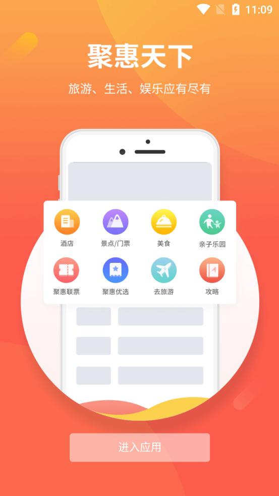 聚惠天下app下载-聚惠天下最新版v1.0.3