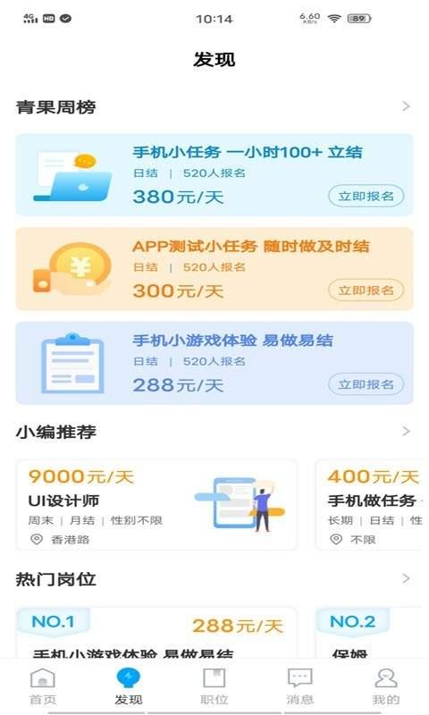 青果兼职软件-青果兼职下载v1.0
