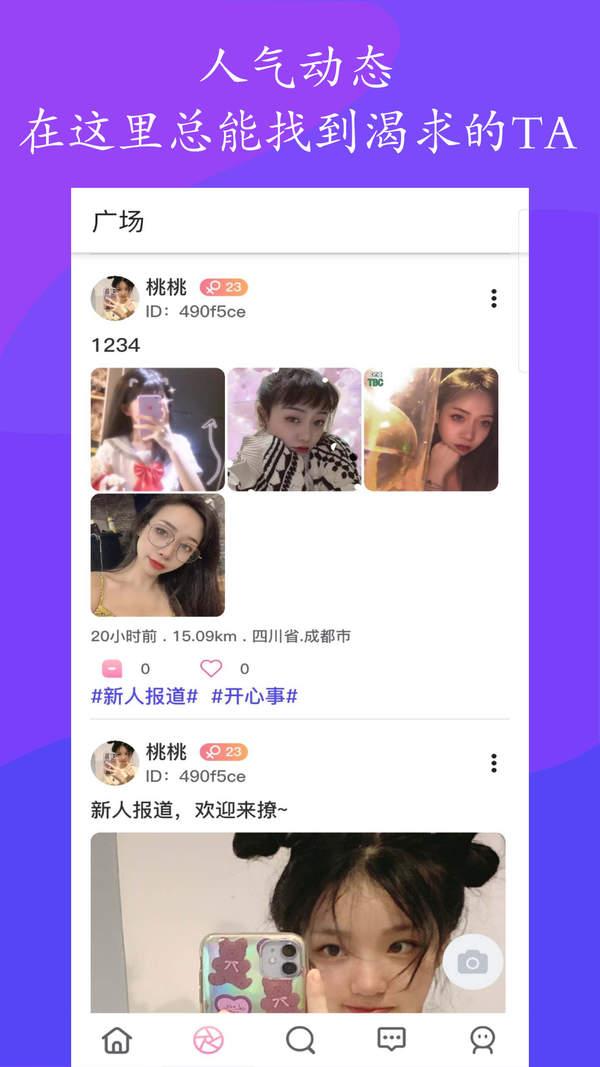 果酱社区app下载-果酱社区交友v1.0.0