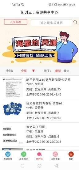 闲时客栈官网版-闲时客栈app下载v2.0.2