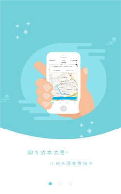 小新书屋app官网版-小新书屋最新版v2.5.4