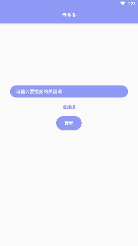 盘多多官网版-盘多多下载v2.12
