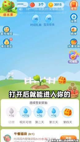 星球果园app下载-星球果园最新版v1.0.0