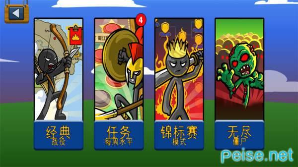 火柴人英雄战场免费下载-火柴人英雄战场游戏下载v2020.2.29