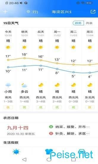 暖知天气图3