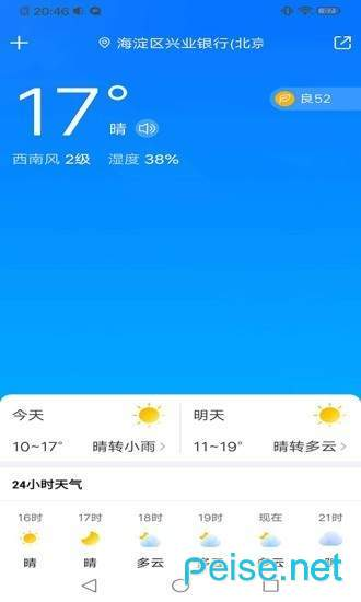 暖知天气图2