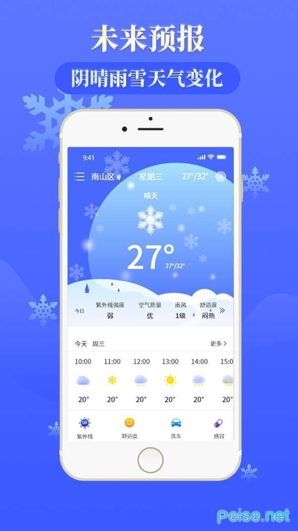 天气通天气预报图2