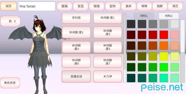 樱花校园模拟器恶魔版