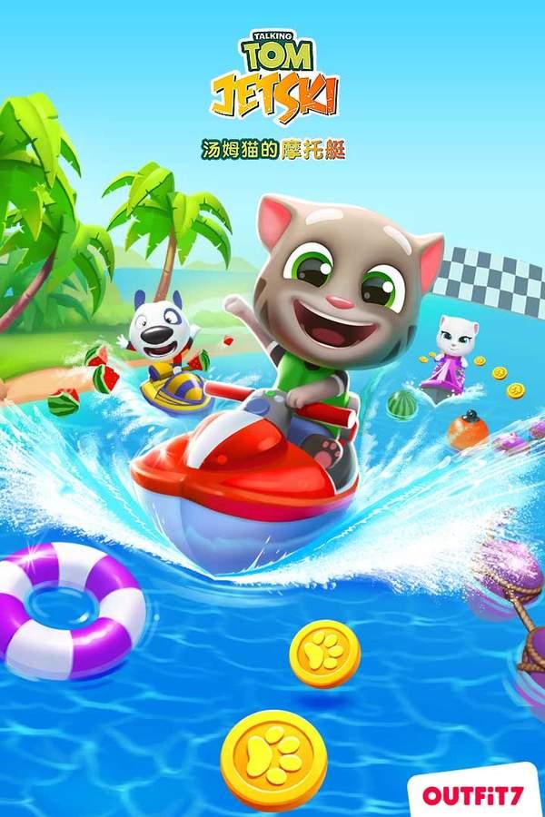 汤姆猫的摩托艇破解版