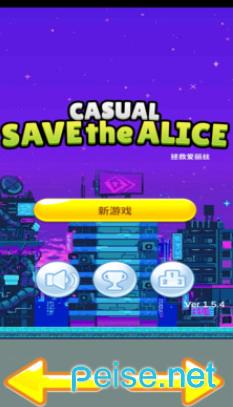 拯救爱丽丝图1