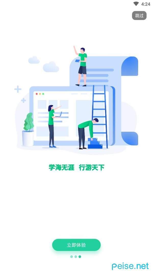 智慧研学图3
