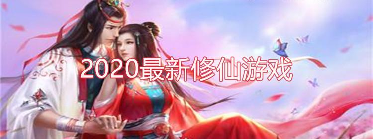 2020最新修仙游戲大全