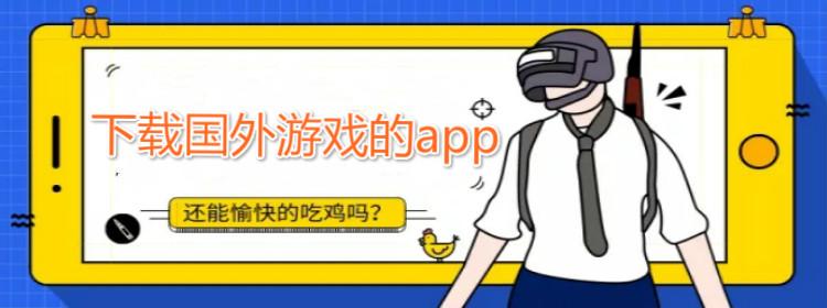 下载国外游戏的app