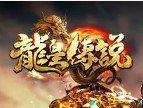 龙皇传说单职业官网版